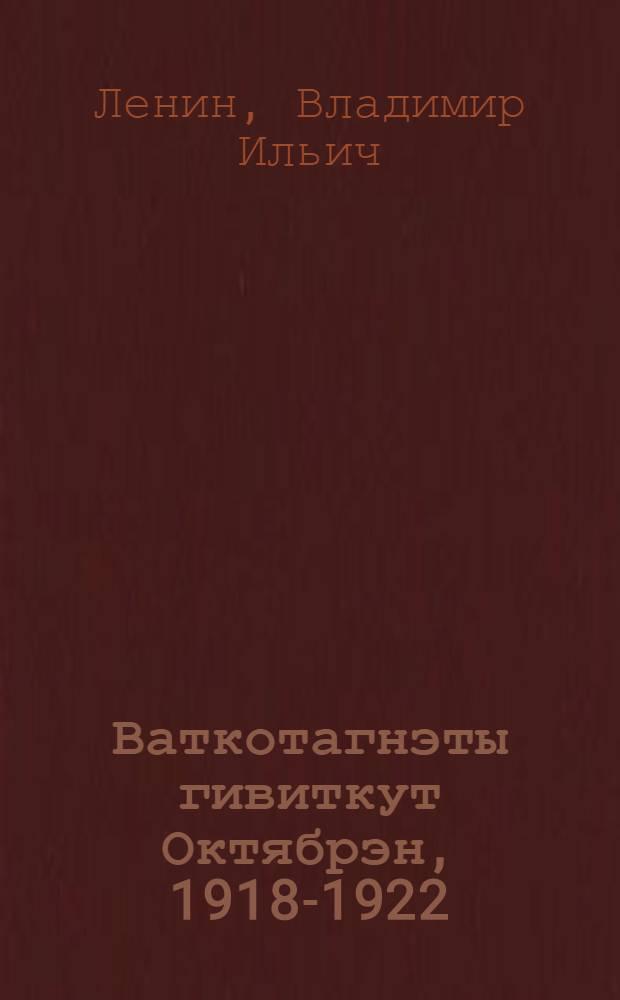 Ваткотагнэты гивиткут Октябрэн, 1918-1922 : Вэгаквыргыт, докладтэ, статьят = К годовщинам Октября, 1918-1922