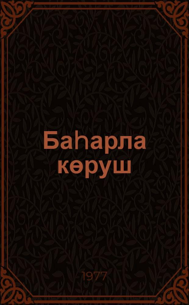 Баhарла көруш : ше'рлэр вэ поэма = Встреча с весной
