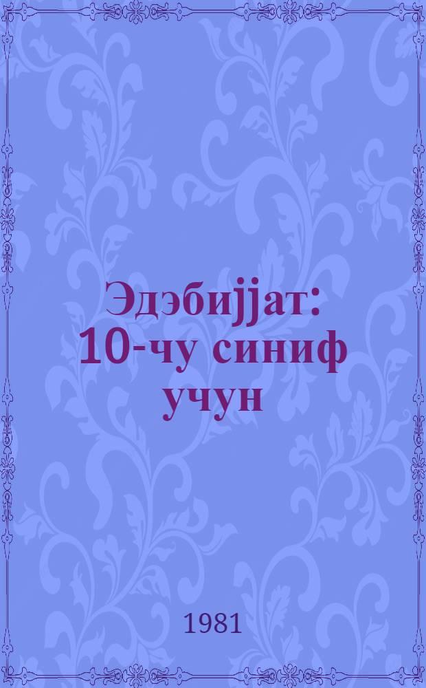 Эдэбиjjат : 10-чу синиф учун = Литература