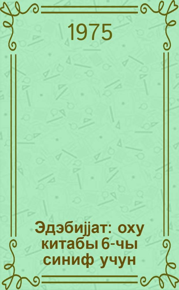 Эдэбиjjат : оху китабы 6-чы синиф учун = Литература