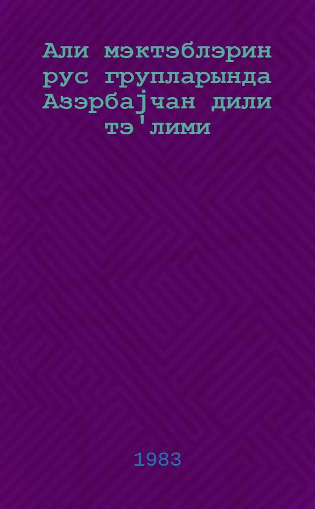 Али мэктэблэрин рус групларында Азэрбаjчан дили тэ'лими : азэрбаjчан дили муэллимлэри вэ али мэктэблэрин рус групу тэлэбэлэри учун дэрс вэсаити = Преподавание азербайджанского языка в русских вузах