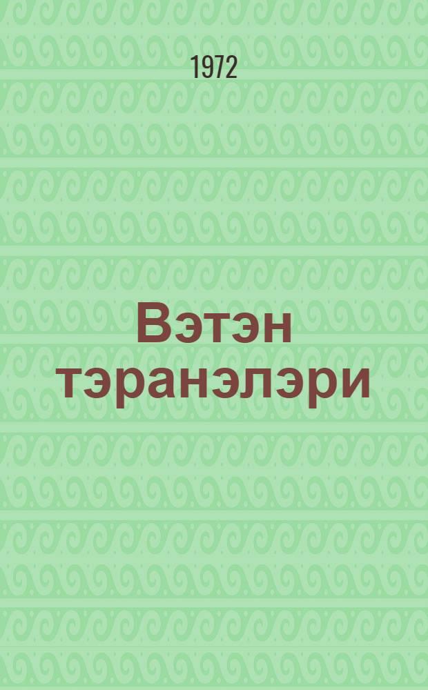 Вэтэн тэранэлэри : ше'рлэр : Азэрбаjчан шаирлэринин ше'рлэри = Песни о Родине