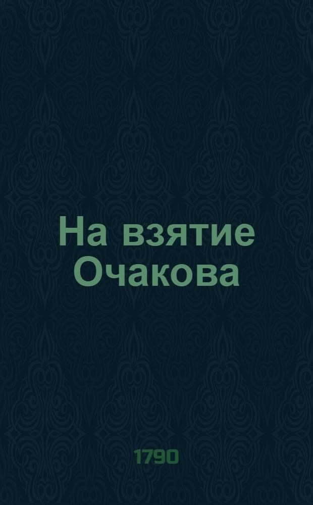 На взятие Очакова