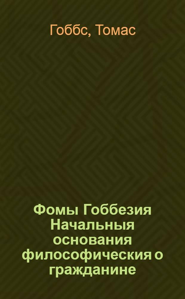 Фомы Гоббезия Начальныя основания философическия о гражданине