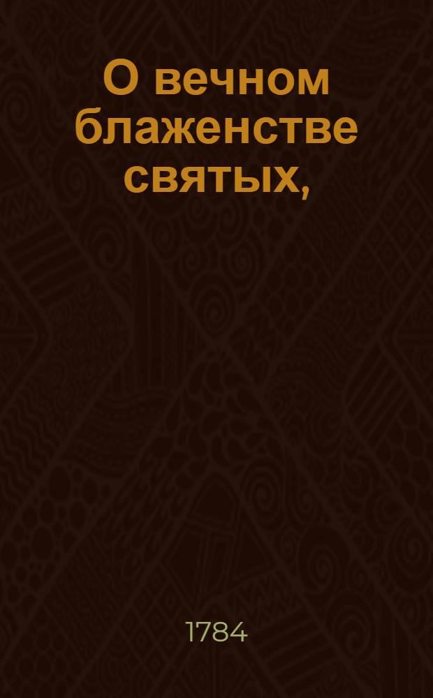 О вечном блаженстве святых, : Пять книг