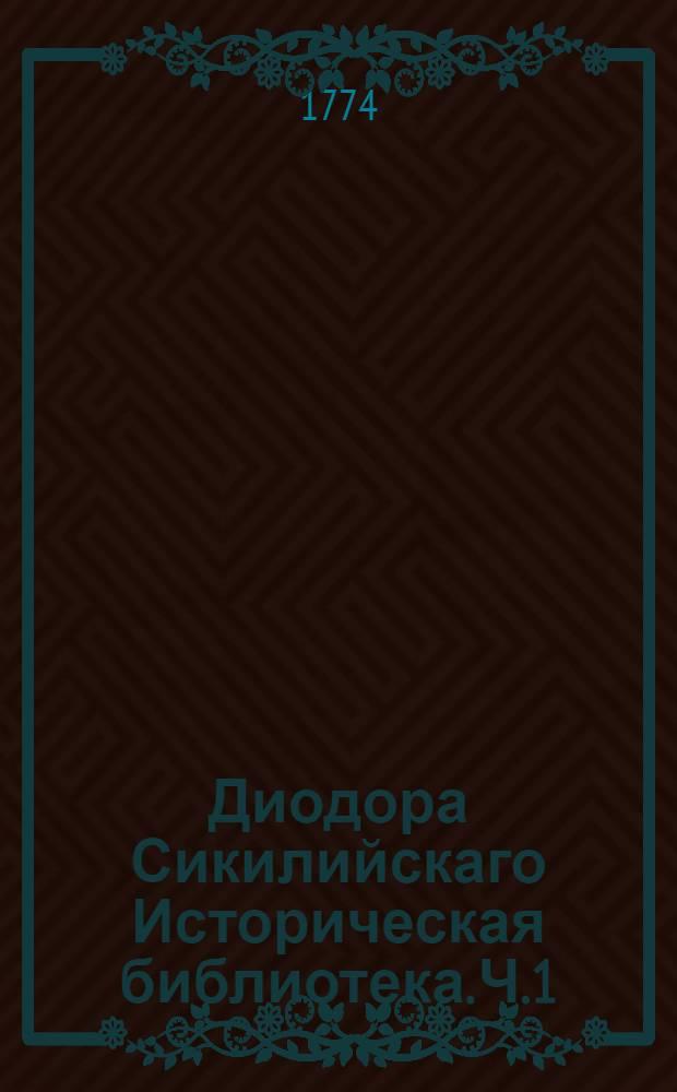Диодора Сикилийскаго Историческая библиотека. Ч.1