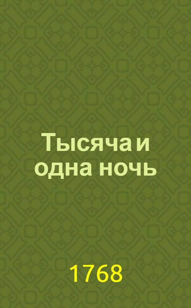 Тысяча и одна ночь : Сказки арабския, Переведены с францусскаго языка. Т.7