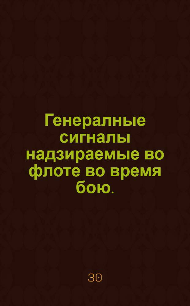 Генералные сигналы надзираемые во флоте во время бою. : Напечатаны повелением царскаго величества. на россииском и галанском языке