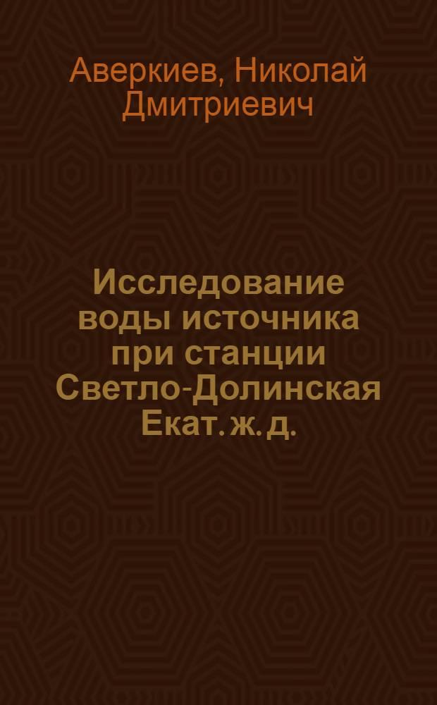 Исследование воды источника при станции Светло-Долинская Екат. ж. д.