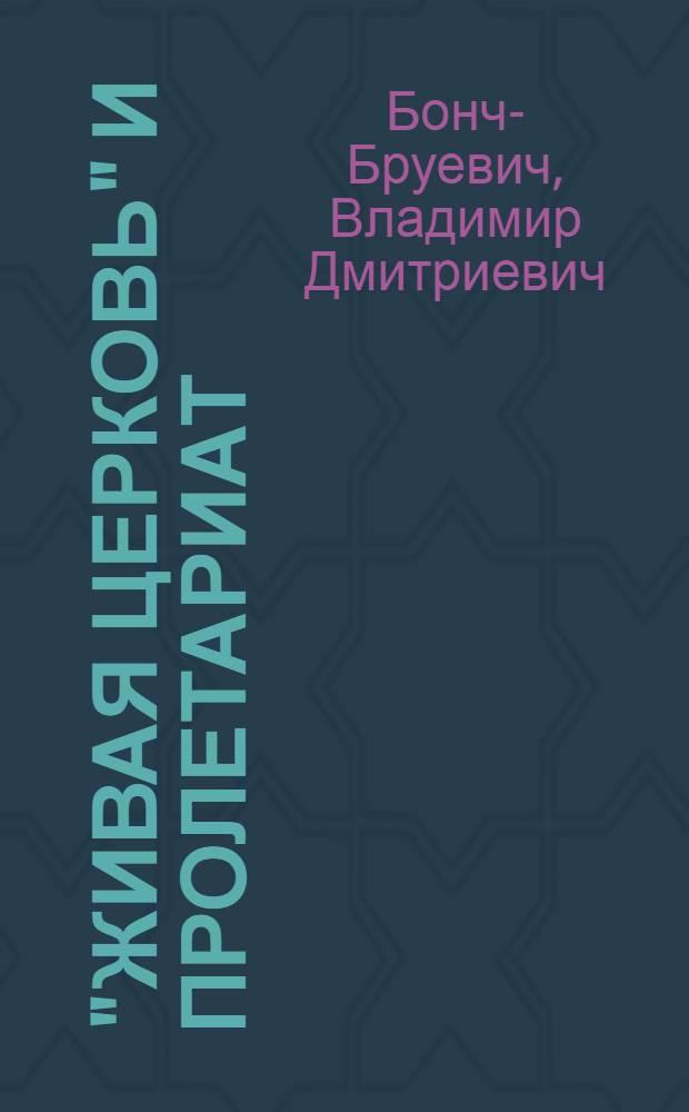 """""""Живая церковь"""" и пролетариат"""