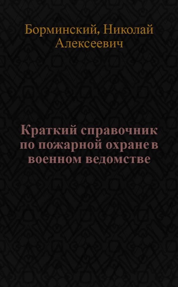 Краткий справочник по пожарной охране в военном ведомстве