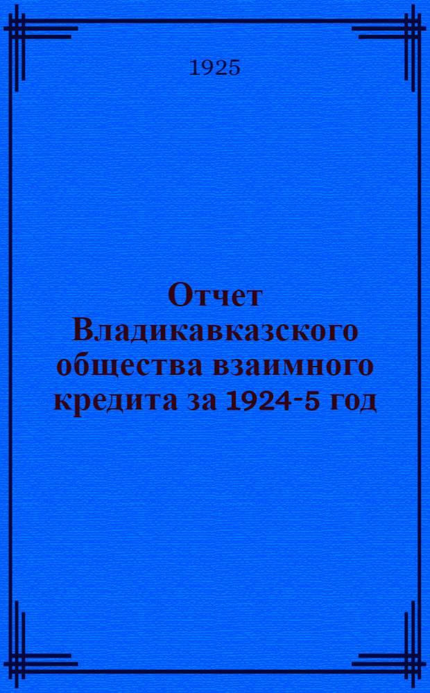 Отчет Владикавказского общества взаимного кредита за 1924-5 год : Май-сент. : Первый отчет. год