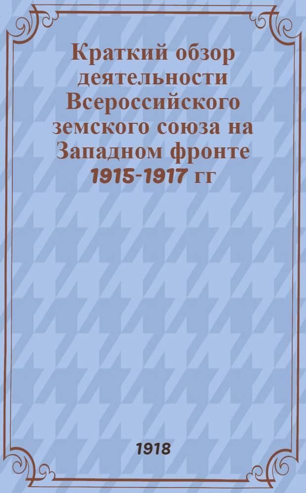 Краткий обзор деятельности Всероссийского земского союза на Западном фронте 1915-1917 гг.