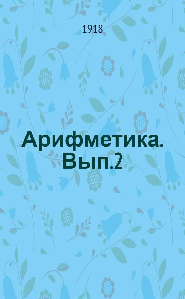 Арифметика. Вып.2