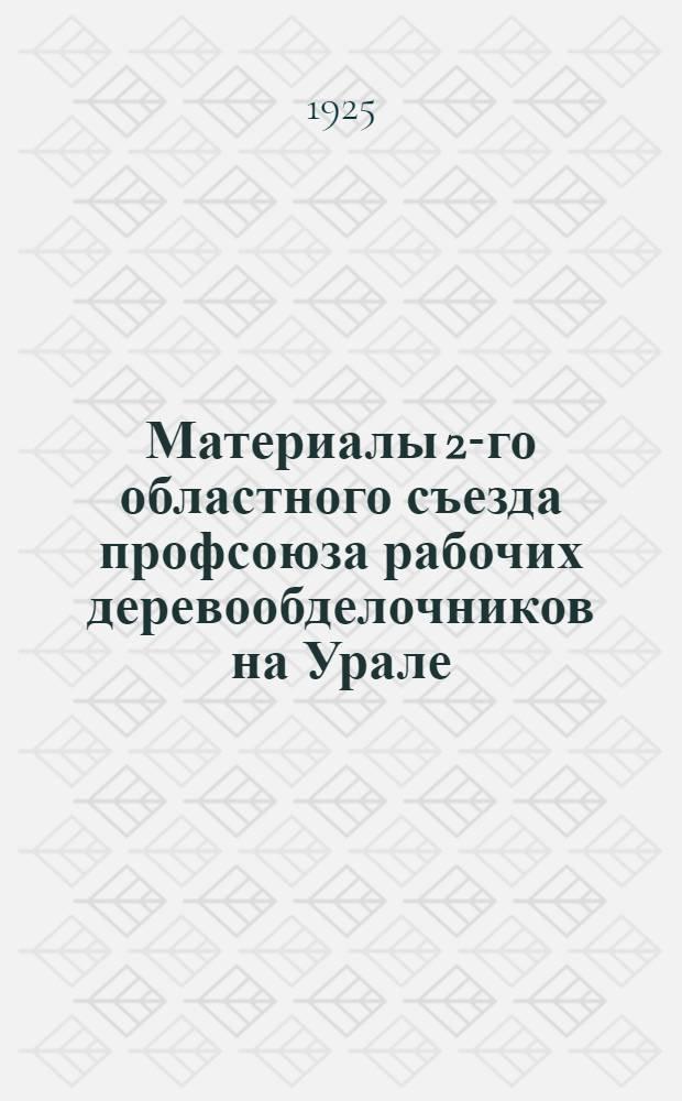 Материалы 2-го областного съезда профсоюза рабочих деревообделочников на Урале