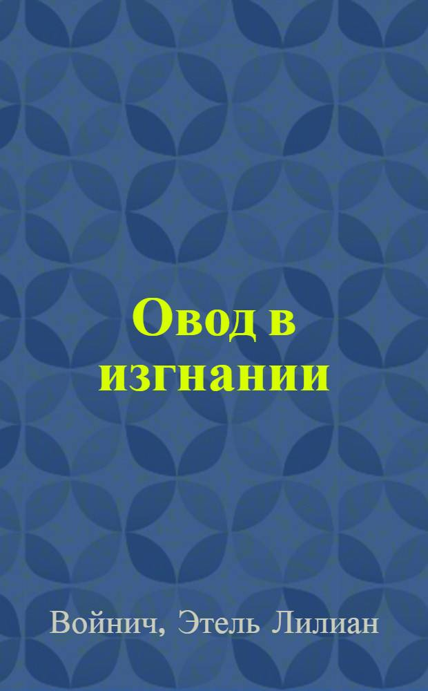 Овод в изгнании : (An interrupted friendship) : Роман