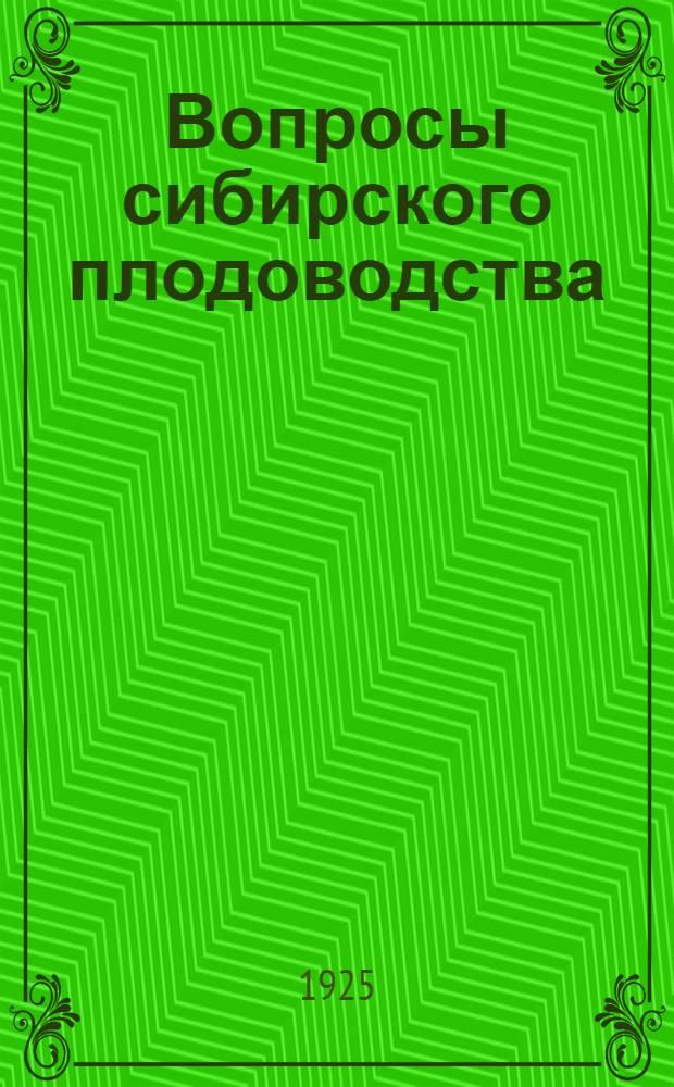 Вопросы сибирского плодоводства : Сб. ст. и заметок к первой Омской выставке садоводства и огородничества