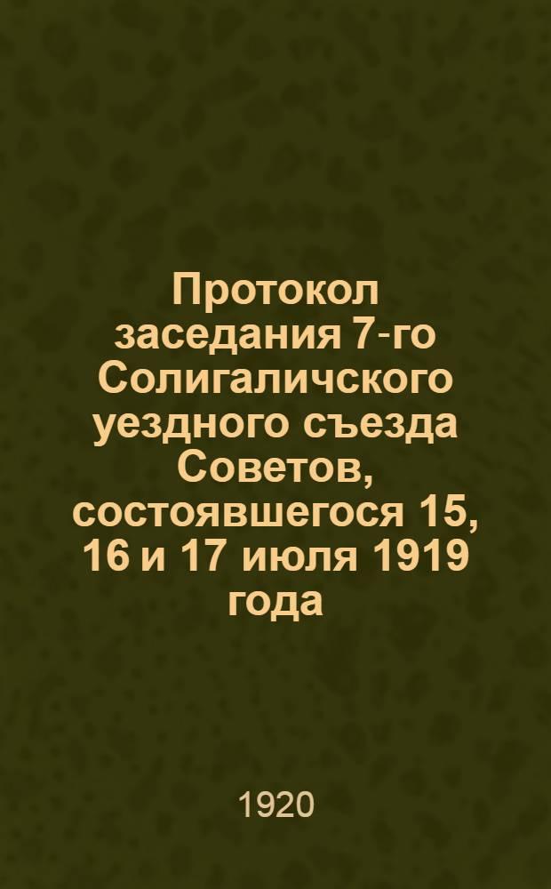Протокол заседания 7-го Солигаличского уездного съезда Советов, состоявшегося 15, 16 и 17 июля 1919 года
