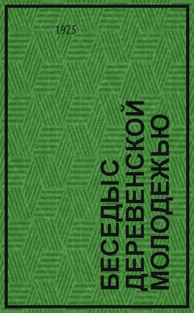 Беседы с деревенской молодежью : Хрестоматия для самообразования дерев. комсомольцев. Вып.4 : Великие и грозные явления природы