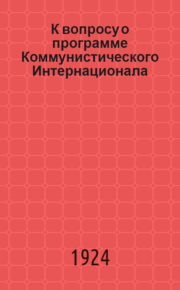 К вопросу о программе Коммунистического Интернационала : (Материалы)