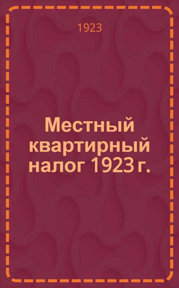 Местный квартирный налог 1923 г.