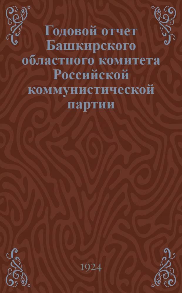Годовой отчет Башкирского областного комитета Российской коммунистической партии (большевиков) : (1923-1924 г.) : VIII-й партконференции