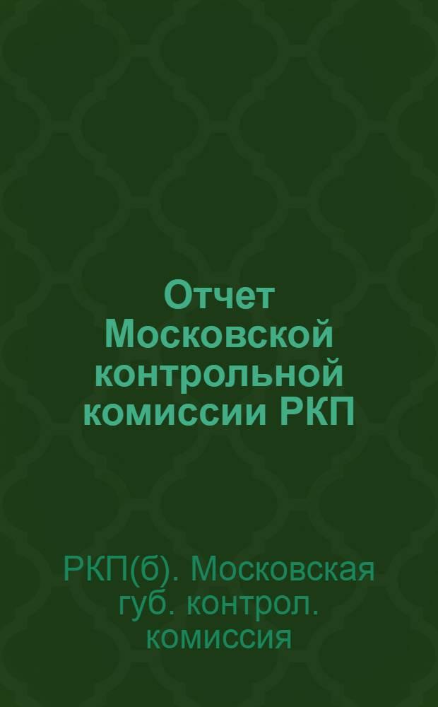 Отчет Московской контрольной комиссии РКП(б) и Московской рабоче-крестьянской инспекции XIII губернской партконференции май-декабрь 1924 года