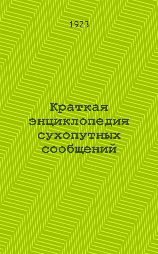 Краткая энциклопедия сухопутных сообщений