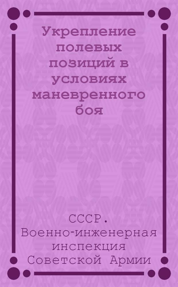 Укрепление полевых позиций в условиях маневренного боя : Пособие для командного состава РККА