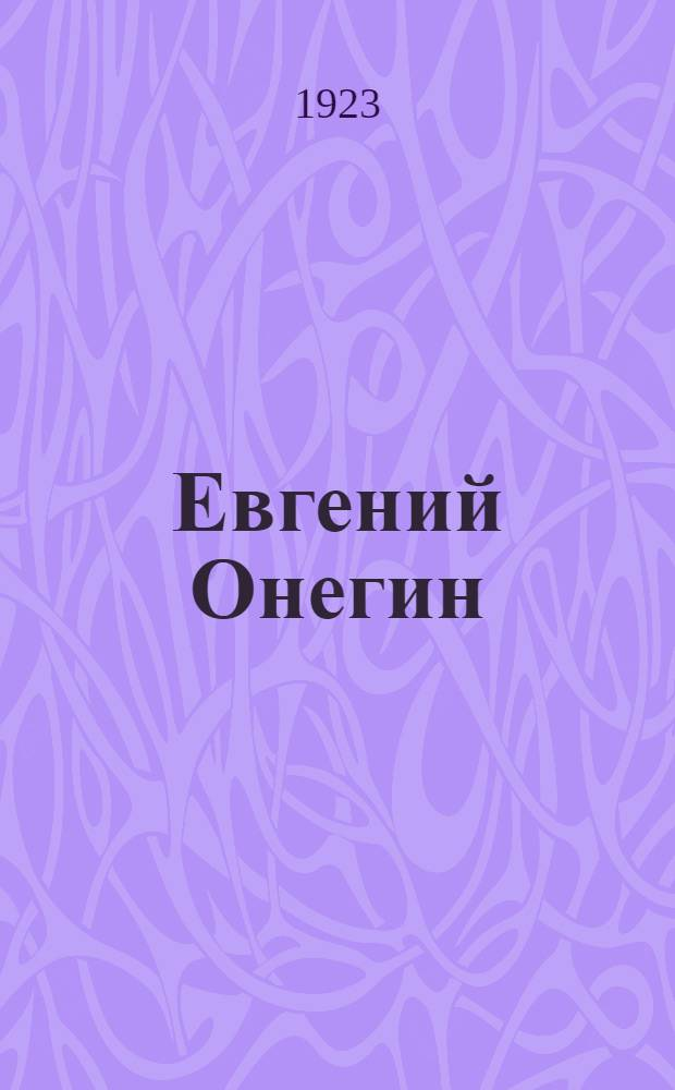 Евгений Онегин : Лир. опера в 3 д. и 7 карт