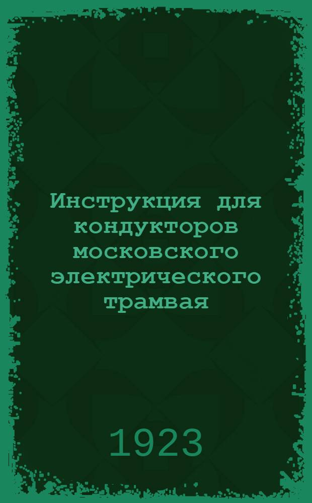 Инструкция для кондукторов московского электрического трамвая