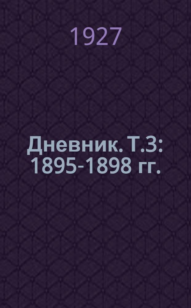 Дневник. Т.3 : 1895-1898 гг.