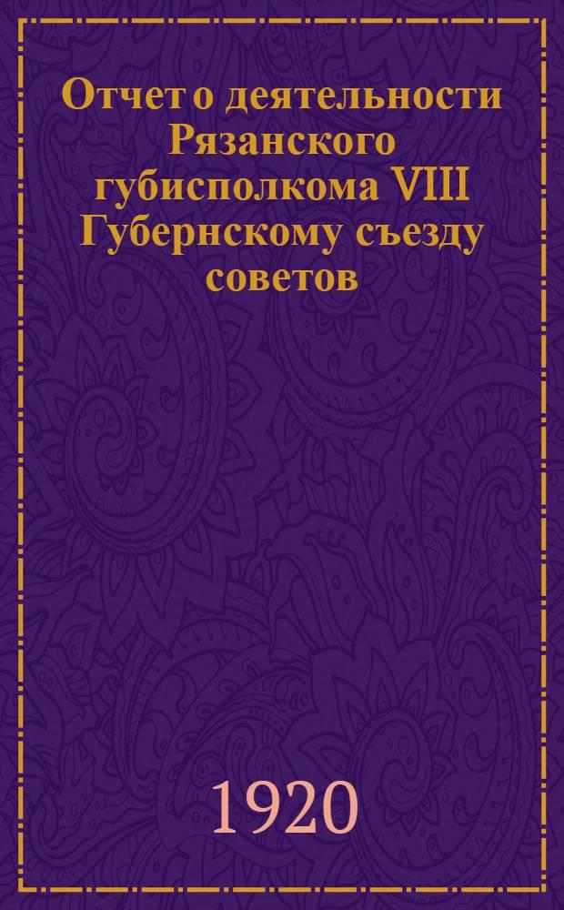 Отчет о деятельности Рязанского губисполкома VIII Губернскому съезду советов