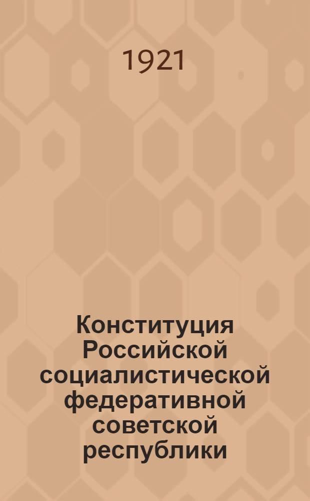 Конституция Российской социалистической федеративной советской республики