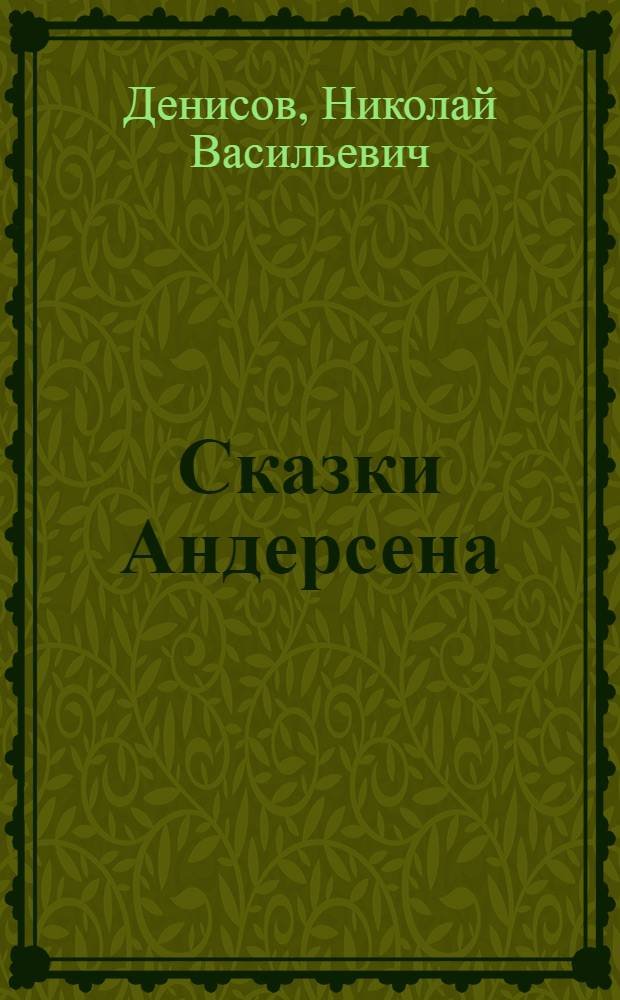 Сказки Андерсена : (Принцесса и пастух) : Пьеса-шутка в стиле XVIII в. в 2 д