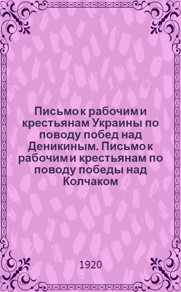 Письмо к рабочим и крестьянам Украины по поводу побед над Деникиным. [Письмо к рабочим и крестьянам по поводу победы над Колчаком]
