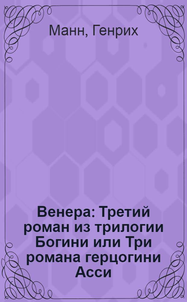 Венера : Третий роман из трилогии Богини или Три романа герцогини Асси