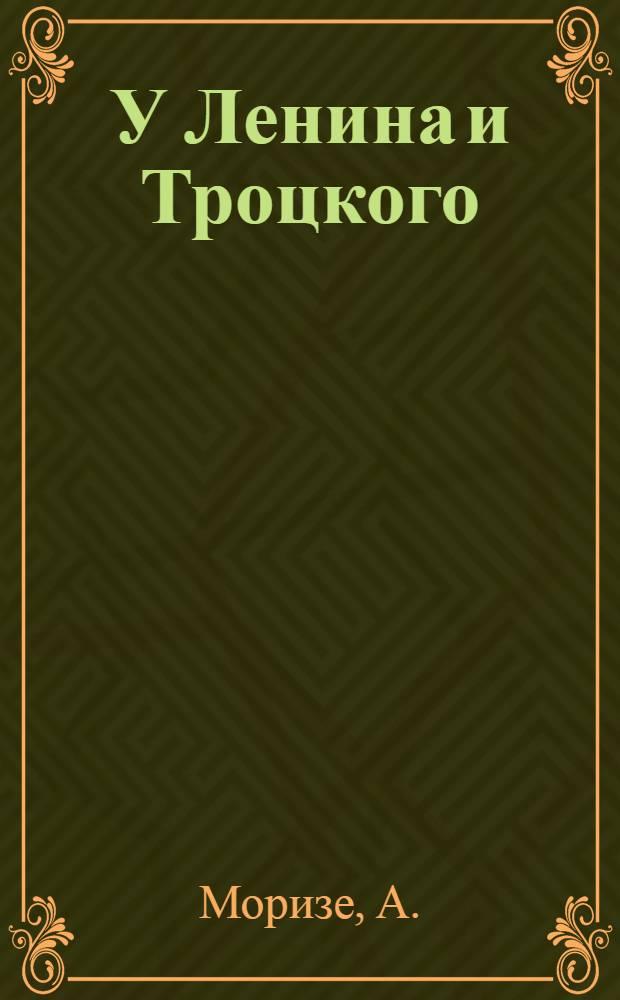 У Ленина и Троцкого : Москва. 1921