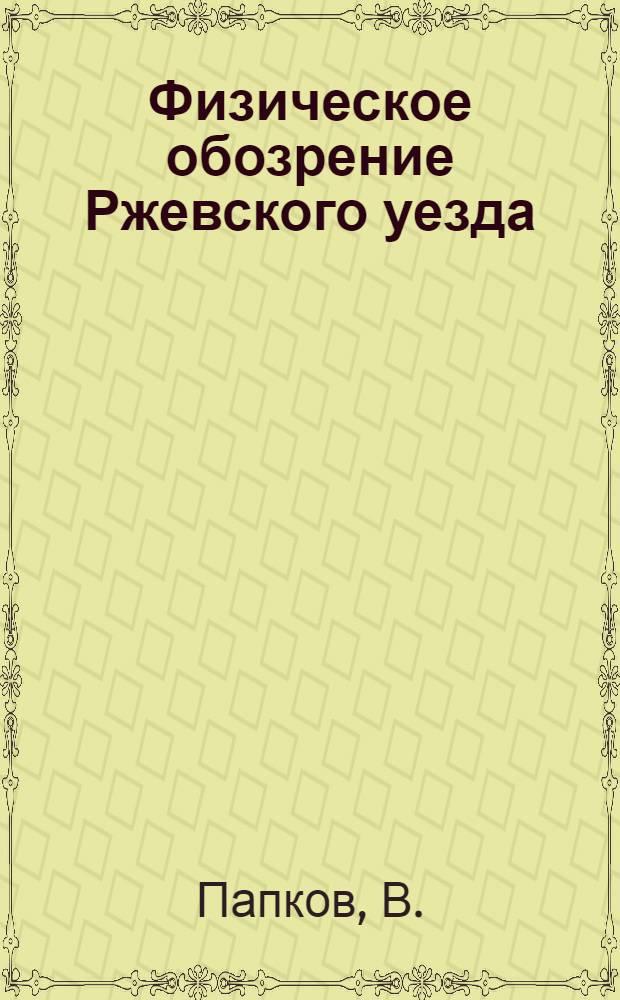 Физическое обозрение Ржевского уезда