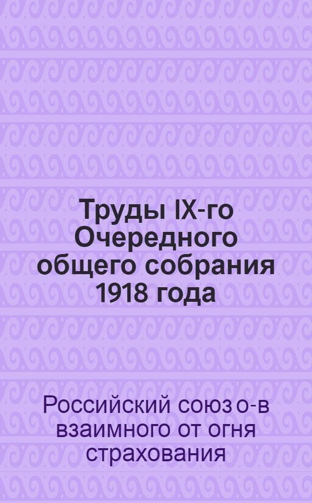 Труды IX-го Очередного общего собрания 1918 года