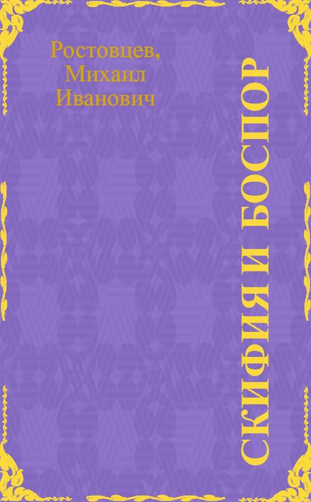 Скифия и Боспор : Крит. обозрение памятников лит. и археолог