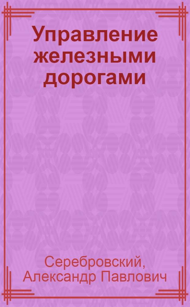Управление железными дорогами : Сост. по материалам Нар. ком. пут. сообщ