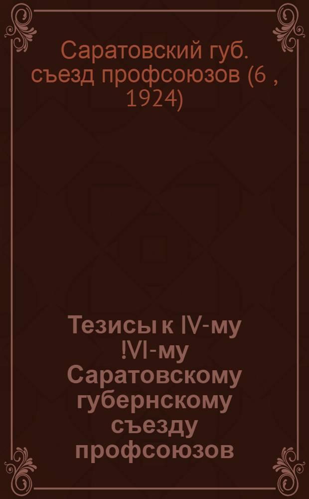 Тезисы к IV-му [!VI-му] Саратовскому губернскому съезду профсоюзов