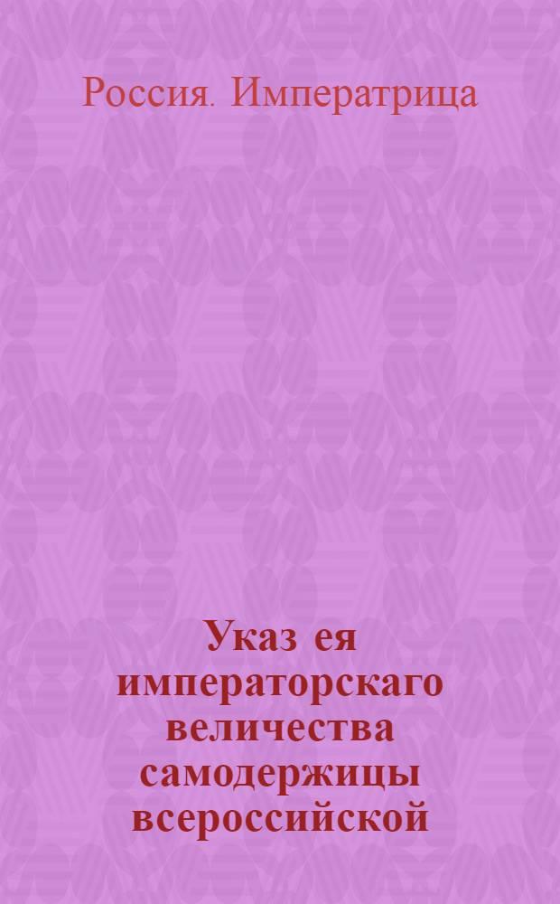 Указ ея императорскаго величества самодержицы всероссийской : О рассылке указа Екатерины II от 3 августа 1777 года об учреждении Псковского наместничества : Из Правительствующаго Сената