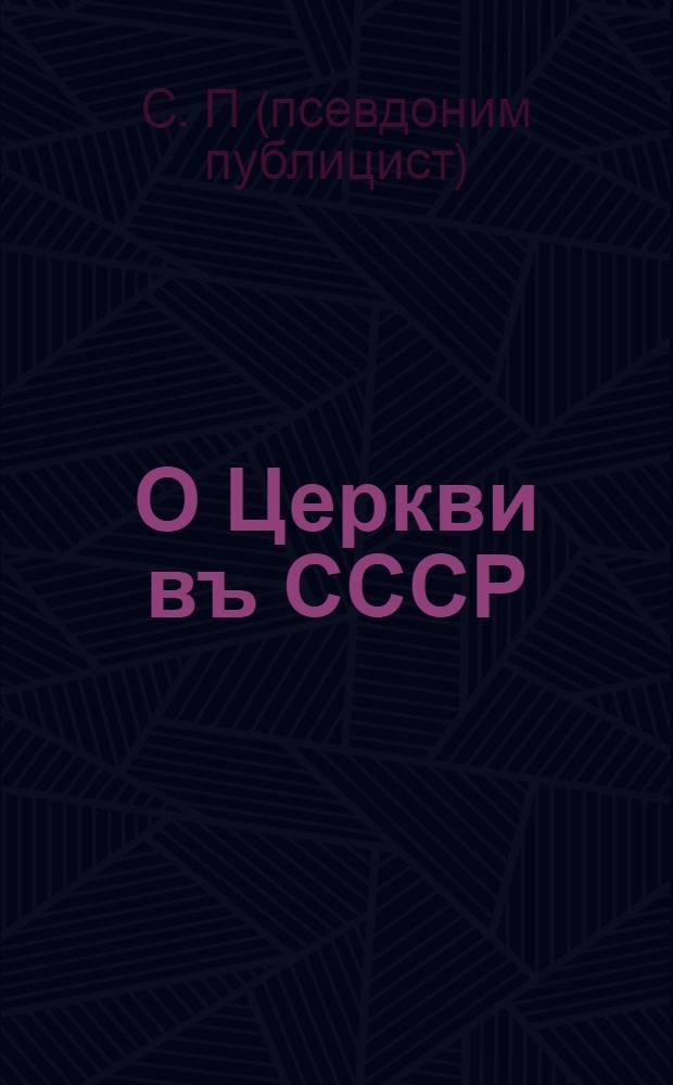 О Церкви въ СССР : С.П