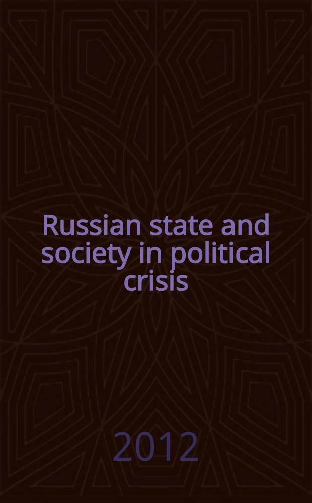 Russian state and society in political crisis = Российское государство и наука в политический кризис