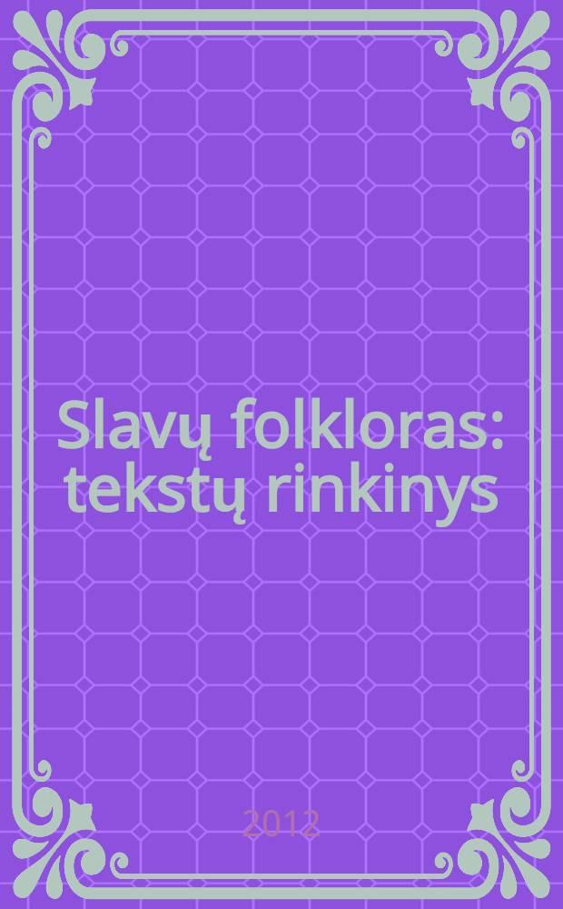 Slavų folkloras : tekstų rinkinys = Славянский фольклор