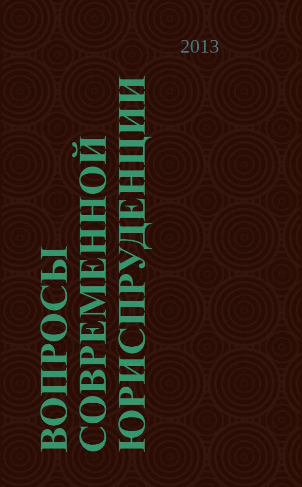 Вопросы современной юриспруденции : материалы XXVI Международной заочной научно-практической конференции, 03 июля 2013 г.