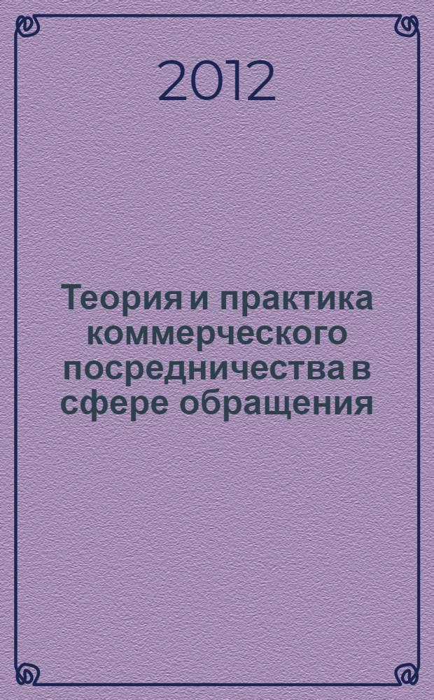 Теория и практика коммерческого посредничества в сфере обращения : материалы Региональной научно-практической конференции студентов и аспирантов (5 декабря 2012 года)