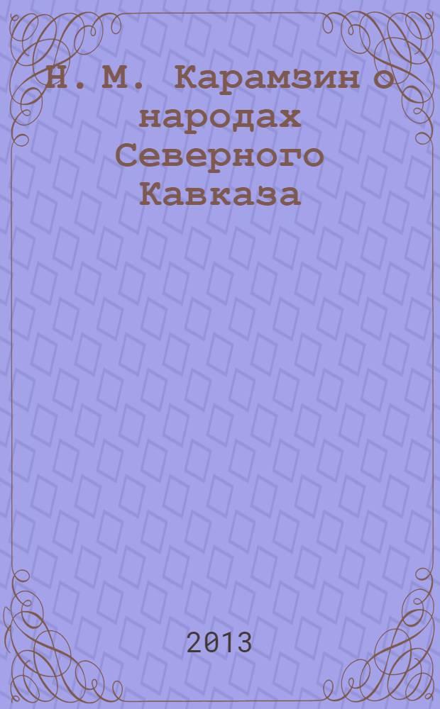 Н. М. Карамзин о народах Северного Кавказа: контуры исследовательских проблем